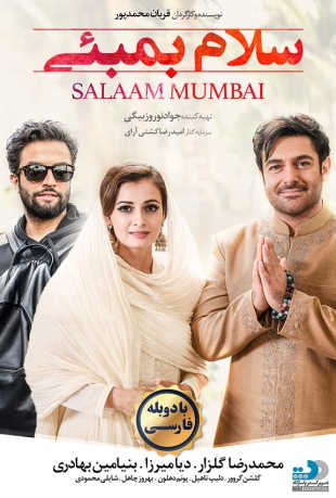 سلام بمبئی - دوبله - 720p