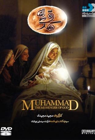 فیلم محمد رسول الله(ص) با کیفیت 480p