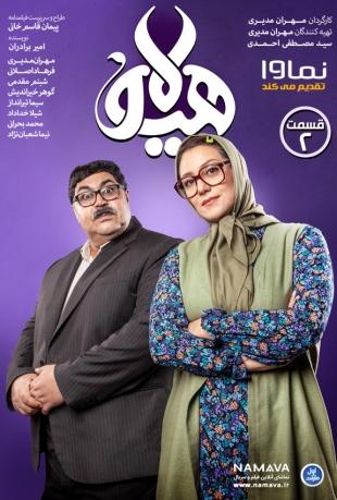 دانلود قسمت دوم سریال هیولا با کیفیت BLURAY