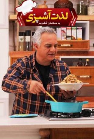 قسمت 10 لذت اشپزی
