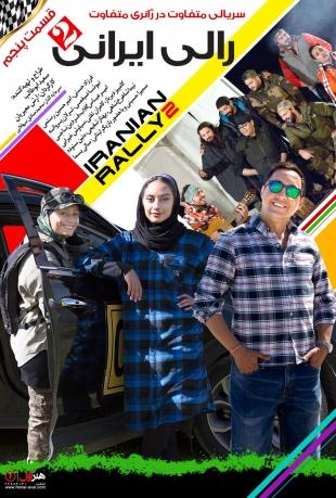 قسمت 5 رالی ایرانی 2