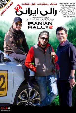 دانلود قسمت 7 رالی ایرانی 2 با کیفیت 720