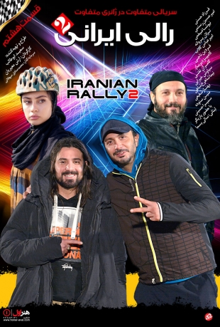 قسمت 8 رالی ایرانی 2