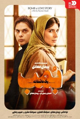 دانلود فیلم بمب یک عاشقانه با کیفیت BLURAY