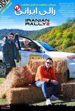 قسمت 9 رالی ایرانی 2
