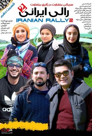 قسمت 10 رالی ایرانی 2