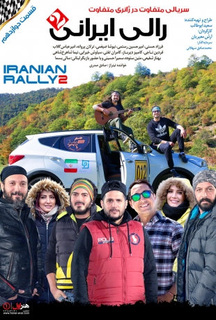 دانلود قسمت 12 رالی ایرانی 2 با کیفیت 720