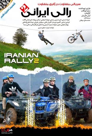 دانلود قسمت 13 رالی ایرانی 2 با کیفیت 1080