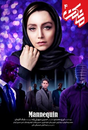 دانلود قسمت چهارم سریال مانکن با کیفیت 720