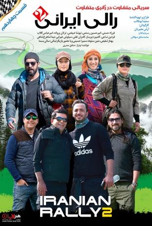 قسمت 14 رالی ایرانی 2