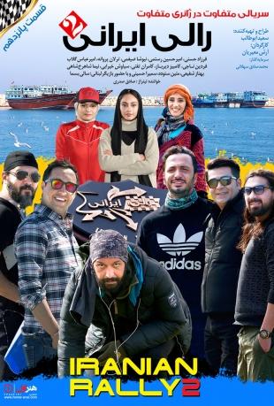قسمت 15 رالی ایرانی 2