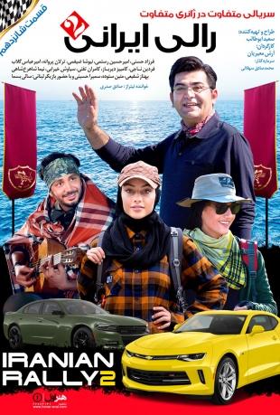 قسمت 16 رالی ایرانی 2