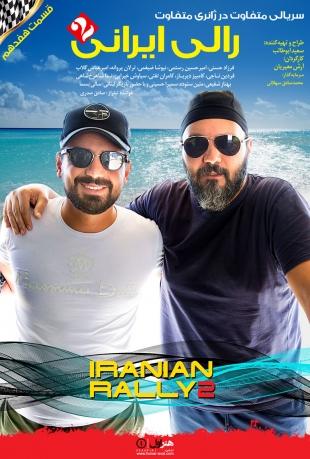 قسمت 17 رالی ایرانی 2