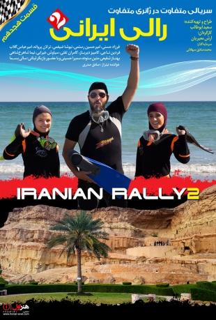 قسمت 18 رالی ایرانی 2