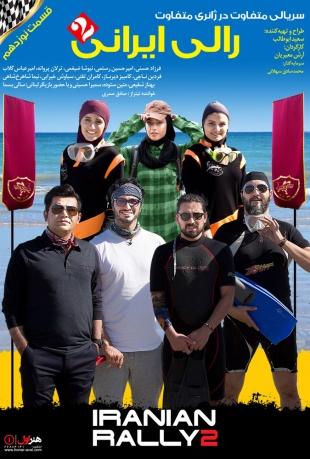 دانلود قسمت 19 رالی ایرانی 2 با کیفیت 1080
