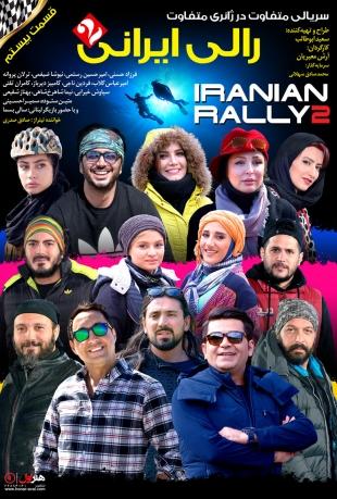 دانلود قسمت 20(آخر) رالی ایرانی 2 با کیفیت 720