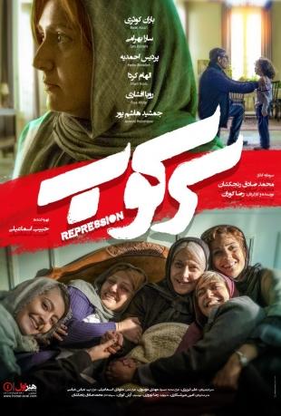 دانلود فیلم سرکوب با کیفیت 720