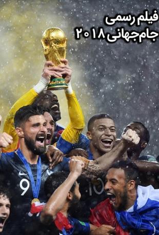 فیلم رسمی جام جهانی 2018