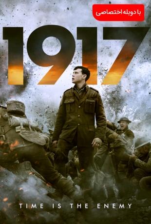 دانلود فیلم 1917 با کیفیت 1080