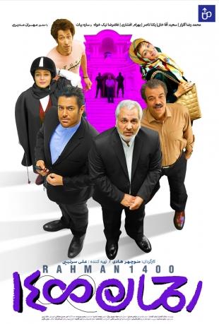 دانلود فیلم رحمان 1400 با کیفیت 720