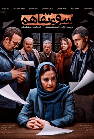 دانلود فیلم سوء تفاهم با کیفیت 720