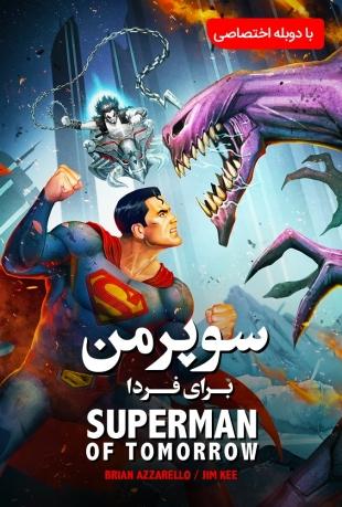 سوپرمن : مرد فردا