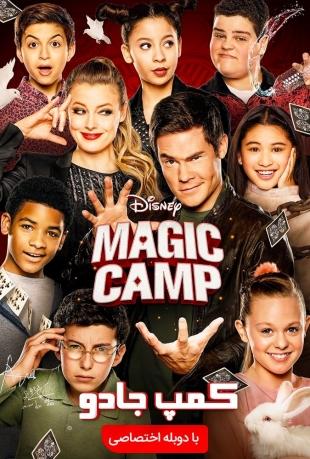 کمپ جادو